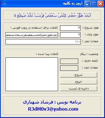 abjad دانلود رایگان نرم افزار رمزگشای ابجد