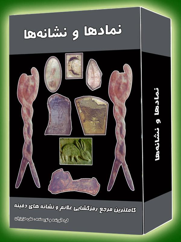 http://turkoglu.arzublog.com/uploads/turkoglu/namadhavaneshaneha.jpg